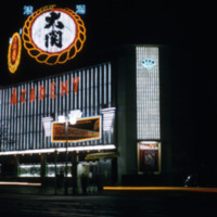 Shochiku Academy Theater
