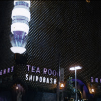 Shirobasha Tea Room